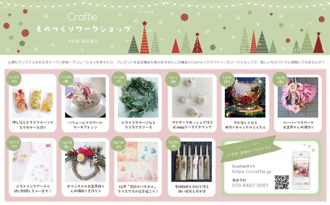 Craftie クリスマス・お正月ワークショップ
