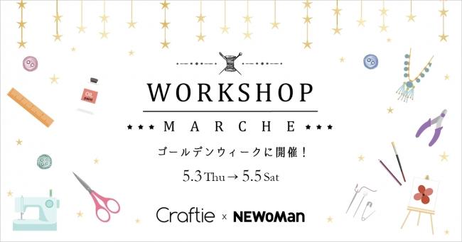 GWに親子や友達と楽しめる屋外ワークショップマルシェを「NEWoMan新宿」で開催! 5/3(木・祝)~5/5(土) #Craftie #マルシェ @ NEWoMan新宿   新宿区   東京都   日本