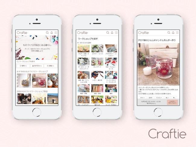 Craftie ウェブサービスページ