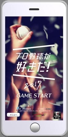 アプリトップ画面イメージ