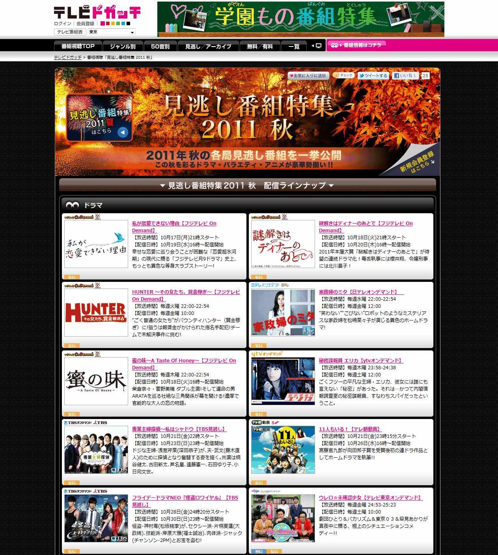テレビドガッチで10月放送開始のドラマ、バラエティ、アニメの番組動画を一挙集約した「見逃し番組特集 2011秋」を公開!