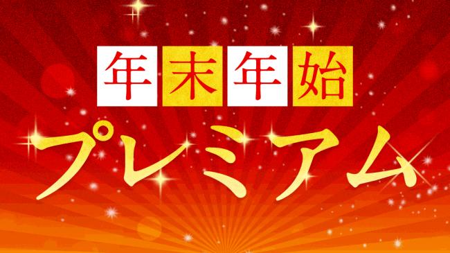 TVer】レギュラー配信コンテンツ数が約200番組/週超に!「年末年始 ...