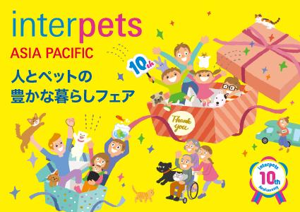 日本最大級のペットの祭典