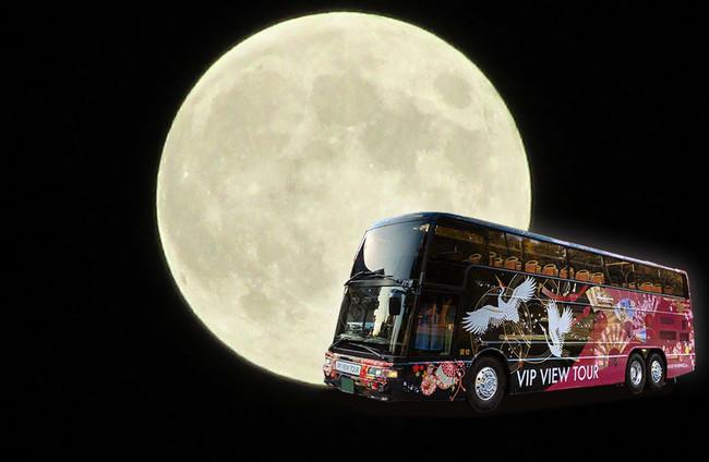 オープントップバスでお月見/イメージ