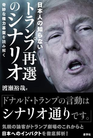 日本人の知らないトランプ再選のシナリオ ー 奇妙な権力基盤を読み解く