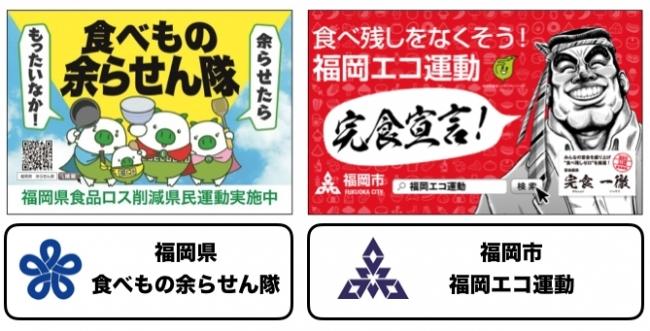 食べ物あまらせん隊と福岡エコ運動