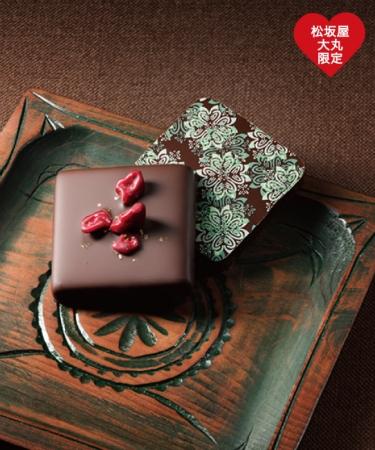 """〈モンロワール〉ピスタチオなどのフレーバーが引き立つ、ダークチョコレート""""マンジャリ""""を使った生チョコをチョコレートコーティング。マニフィーク(8枚入り)税込1,728円"""