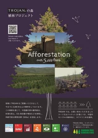 トロージャンの森プロジェクト