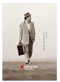 映画『男はつらいよ お帰り 寅さん』ポスターイメージ