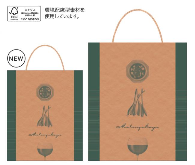 大丸・松坂屋オリジナル食品用手提袋