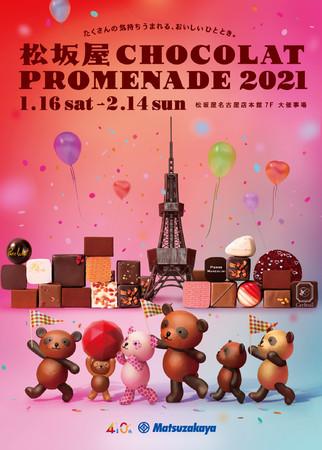 栄でバレンタインを過ごすなら、「松坂屋ショコラプロムナード2021」へ! - d25003 913 391907 0