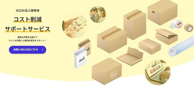 梱包資材コスト削減支援サービス