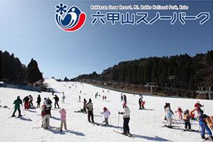 スキー・スノボ・雪遊びでにぎわう「六甲山スノーパーク」