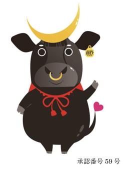 第11回全国和牛能力共進会宮城大会 マスコットキャラクター牛政宗(うしまさむね)