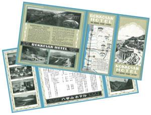 【 昭和初期発行のパンフレット(レプリカ) 】 六甲山上の変化もお楽しみいただけます