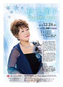 秋元 順子 クリスマスディナーショー