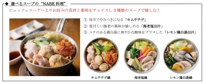 """選べるスープの""""NABE料理"""""""