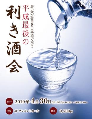 平成最後の利き酒会