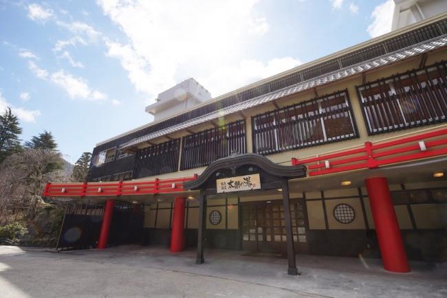 「有馬温泉 太閤の湯」