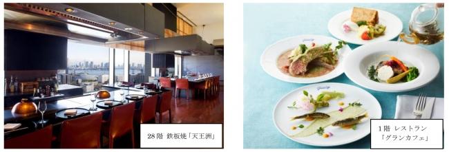 (左)鉄板焼「天王洲」(28階)、(右)レストラン「グランカフェ」(1階)
