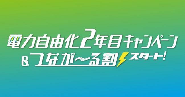 電力自由化2年目キャンペーン&つなが~る割スタート!