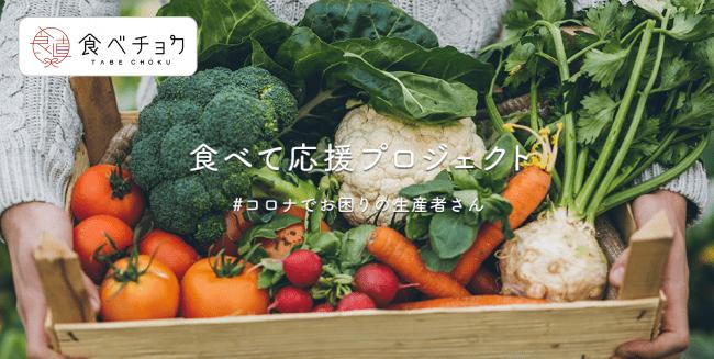 食べ て 応援 プロジェクト