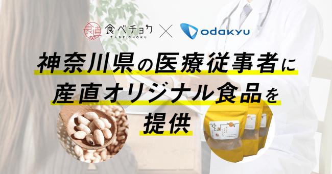 食べチョクが小田急電鉄と連携し、神奈川県の「医療従事者」を支援。産直オリジナル食品を提供。