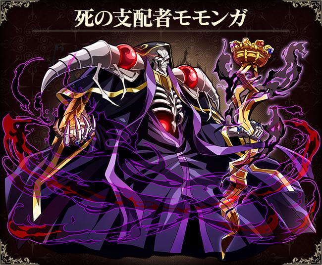 「死の支配者モモンガ」