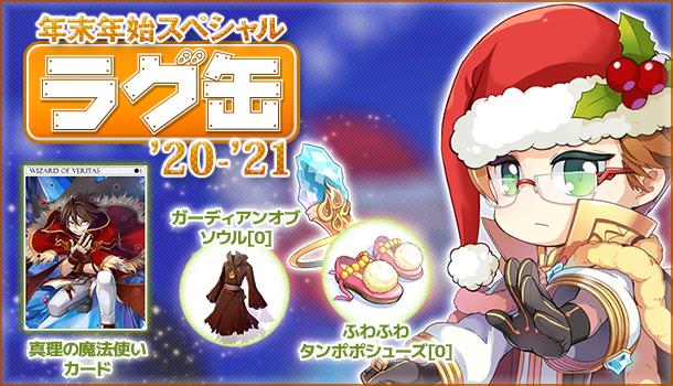 「年末年始スペシャルラグ缶'20-'21」2020年12月24日(木)販売開始