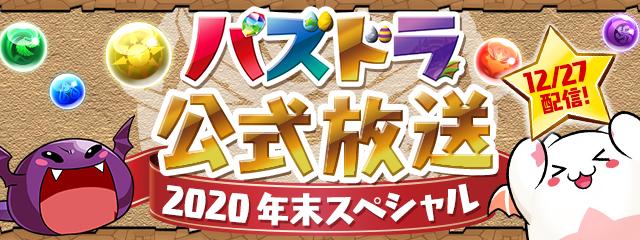 「パズドラ公式放送~2020 年末スペシャル~」配信