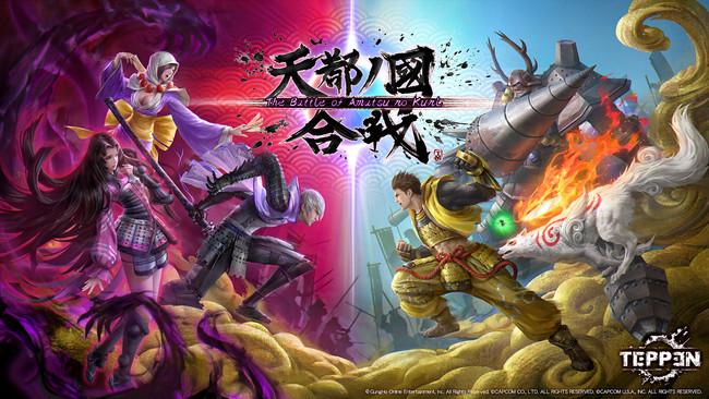 新カードセット「天都ノ國合戦 The Battle of Amatsu no Kuni」