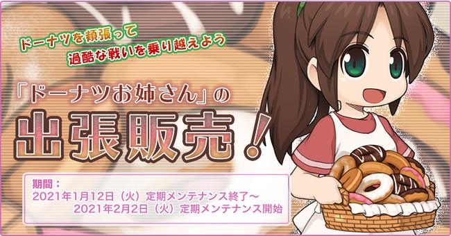 「ドーナツお姉さん」の出張販売!