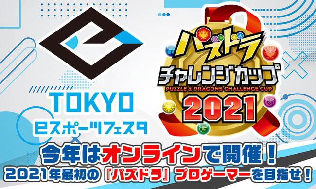 「東京eスポーツフェスタ」にて「パズドラチャレンジカップ」開催決定!
