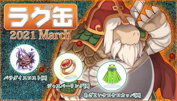 「ラグ缶2021 March」2021年2月18日(木)15時 販売開始