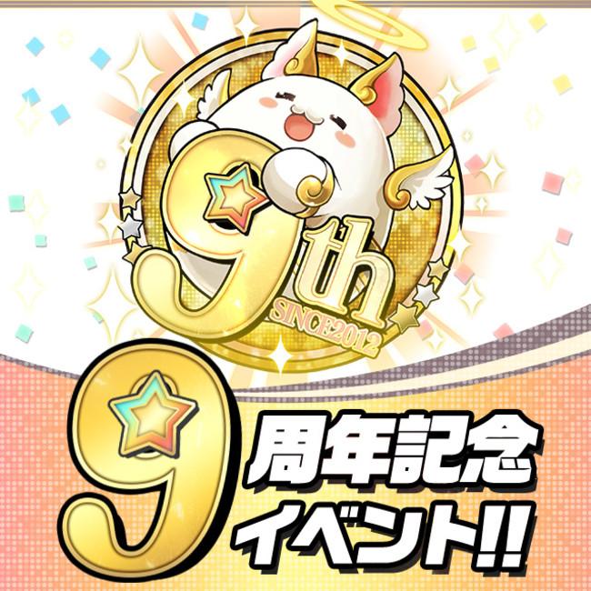 「9周年記念イベント!!」開催