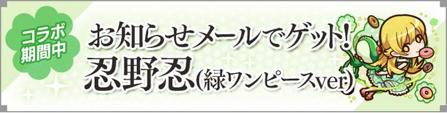 「忍野忍(緑ワンピースver)」