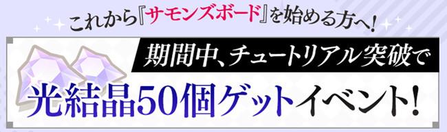 『サモンズボード』を始める方を対象とした「光結晶50個ゲットイベント!」開催!