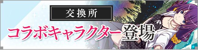 サモンクリスタル交換所にコラボキャラキャラクター登場!