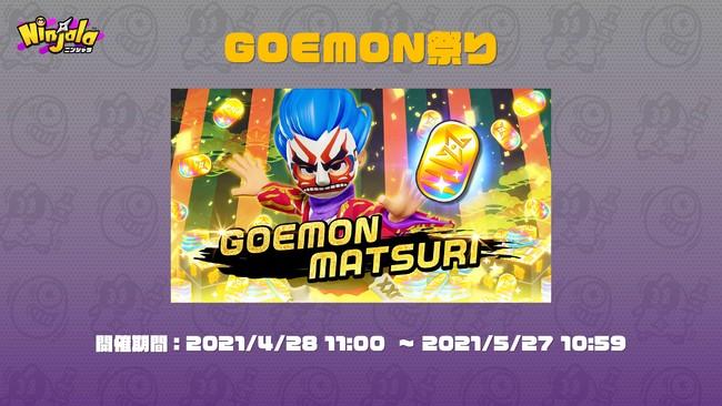 「GOEMON祭り」イメージ