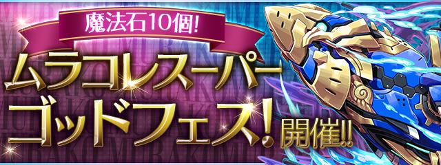 「魔法石10個!ムラコレスーパーゴッドフェス」開催!