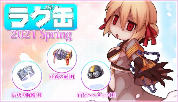 「ラグ缶2021 Spring」2021年4月15日(木)15時販売開始
