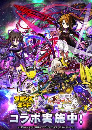 『サモンズボード』との初コラボ開催!