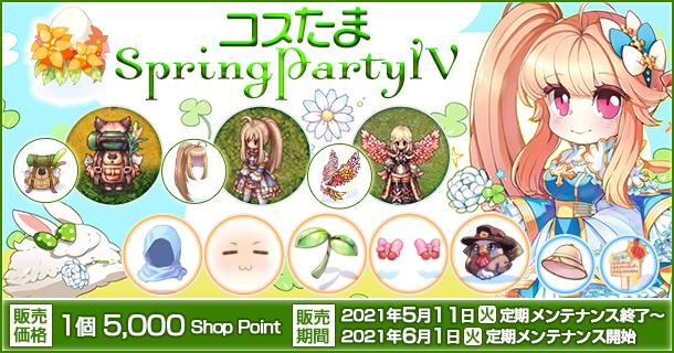 春にぴったりなアイテム大集合!「コスたまSpringPartyIV」