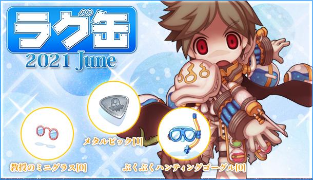 「ラグ缶2021 June」2021年5月20日(木)15時販売開始