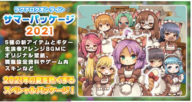 「ラグナロクオンラインサマーパッケージ2021」2021年6月3日(木)13時より発売!