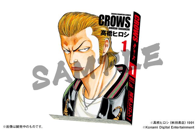 「完全版CROWS1巻【坊屋春道】」