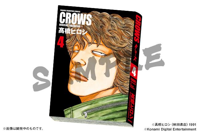 「完全版CROWS4巻【林田恵】」