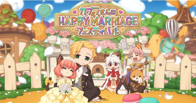 「カプラさんのHappy Marriageフェスティバル」がスタート!