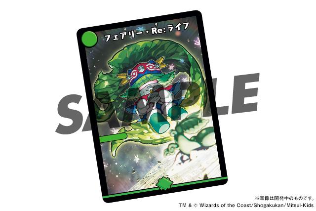 「フェアリー・Re:ライフ【DM】カード」