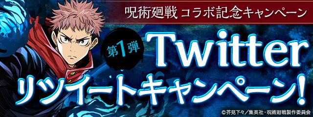 [第1弾]Twitterリツイートキャンペーン